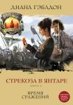 фото страниц Стрекоза в янтаре (супер-комплект из 2 книг) #3