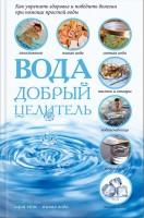 Книга Вода - добрый целитель