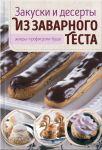 Книга Закуски и десерты из заварного теста. Эклеры, профитроли, буше