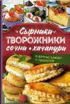 Книга Сырники, творожники, сочни, хачапури и другие блюда с творогом