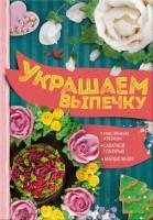 Книга Украшаем выпечку масляным кремом, сахарной глазурью, марципаном