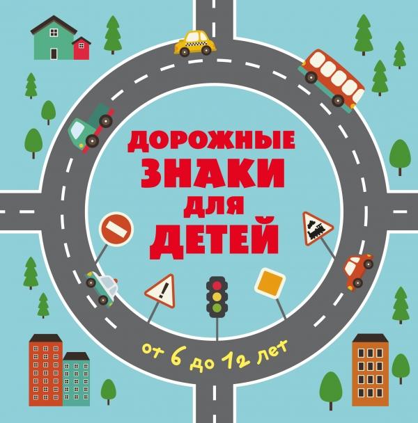 Купить Дорожные знаки для детей, А. Меркурьева, 978-5-699-78039-6