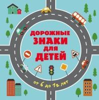 Книга Дорожные знаки для детей