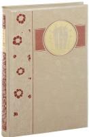 Книга Женщины, вдохновившие гениев (эксклюзивное подарочное издание)