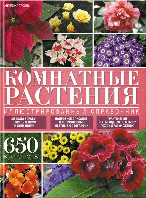 Купить Комнатные растения. Иллюстрированный справочник, Ангелика Тролль, 978-617-12-1669-3