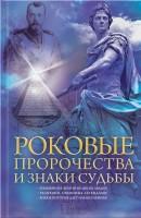 Книга Роковые пророчества и знаки судьбы