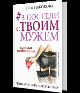 фото страниц #В постели с твоим мужем. Записки любовницы. Женам читать обязательно! #2