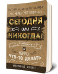 Книга Сегодня или никогда! Улыбнись и начни что-то делать