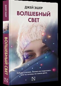 Книга Волшебный свет