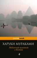 Книга Медленной шлюпкой в Китай