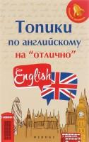 Книга Топики по английскому на 'отлично'