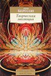 Книга Творческая эволюция