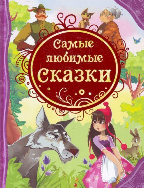 Купить Самые любимые сказки, Валентина Рябченко, 978-5-353-05534-1
