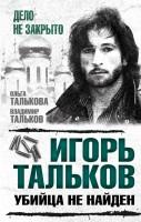 Книга Игорь Тальков. Убийца не найден