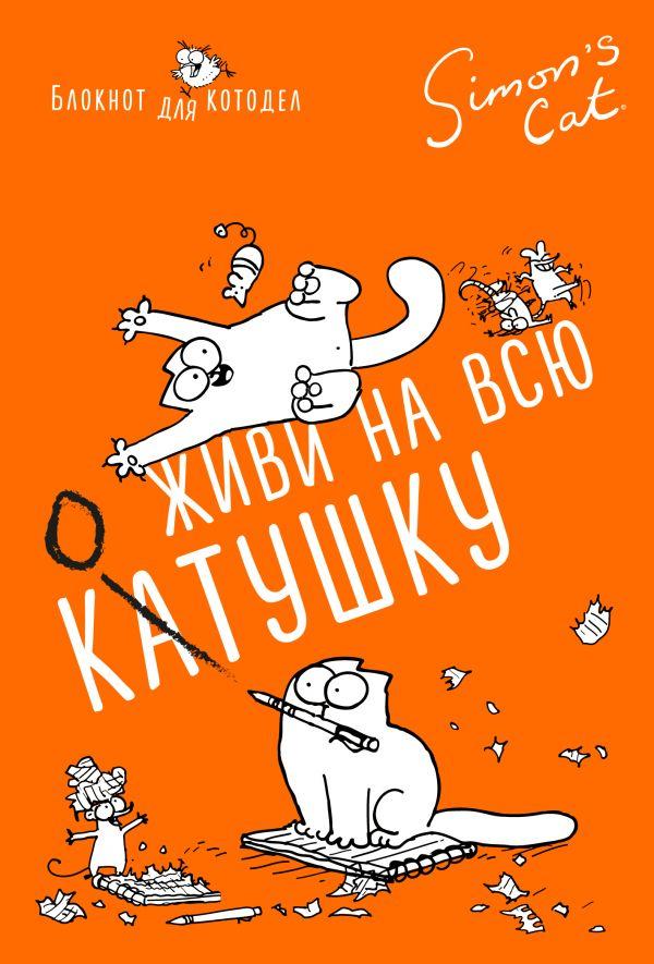 Купить Блокнот 'Кот Саймона. Живи на всю КОТушку', Саймон Тофилд, 978-5-699-96432-1