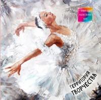 Книга Блокнот для художественных идей 'Балерина'