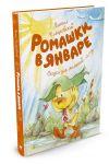 Книга Ромашки в январе