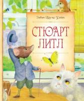 Книга Стюарт Литл