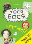 Книга Тося-Бося ищет весну