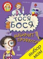 Книга Тося-Бося выбирает профессию