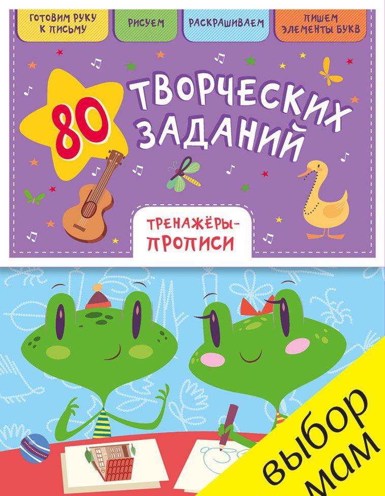 Купить 80 творческих заданий. Тренажеры-прописи, Светлана Воскресенская, 978-5-906899-76-7