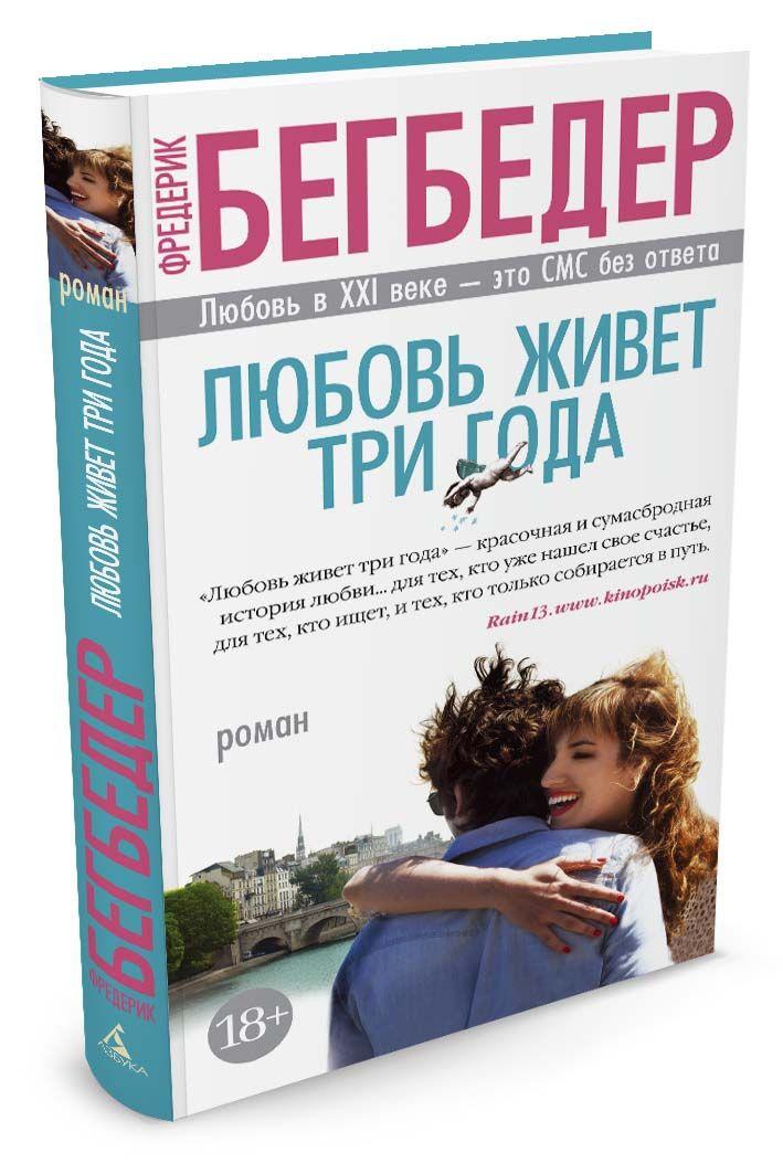 Купить Любовь живет три года, Фредерик Бегбедер, 978-5-389-12564-3