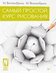 Книга Самый простой курс рисования
