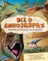 Книга Все о динозаврах
