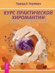 Книга Курс практической хиромантии: о характере и типе личности - по руке