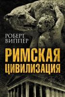 Книга Римская цивилизация