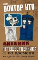 Книга Доктор Кто. Дневник путешественника во времени