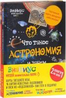 Книга Знаниус. Музей занимательных наук (комплект из 2 книг)