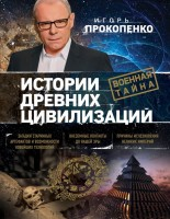 Книга Истории древних цивилизаций