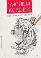 Книга Рисуем кошек простым карандашом