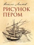 Книга Рисунок пером