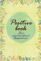 Щоденник 'Positive book' (укр.)