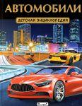 Книга Автомобили. Детская энциклопедия