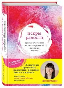 Книга Искры радости. Простая счастливая жизнь в окружении любимых вещей