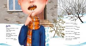 фото страниц Ответственный ребёнок. Стихи для детей #3