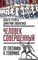 Книга 'Человек совершенный': от евгеники к геномике