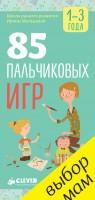 Книга 85 пальчиковых игр. 1-3 года