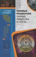 Книга Теневые правители. Тайные общества и секты