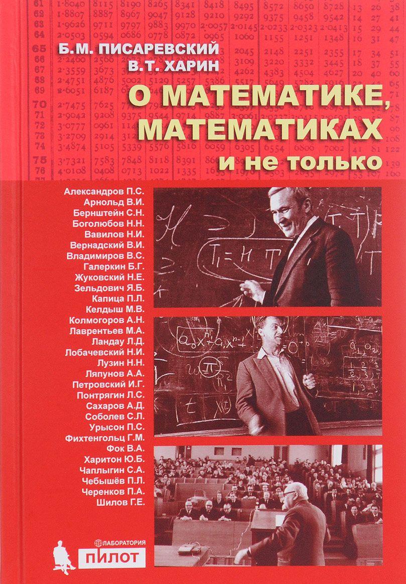 Купить О математике, математиках и не только, В. Харин, 978-5-00101-034-0