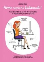 Книга Homo Сидящий. Как найти 3 точку опоры и избавиться от боли