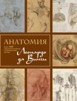 Книга Анатомия Леонардо