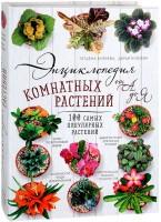 Книга Энциклопедия комнатных растений от А до Я. 100 самых популярных растений