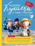 Книга Волшебные куколки из ткани и трикотажа от Елены Гридневой
