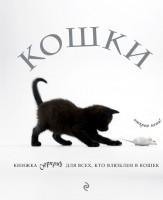 Книга Кошки. Книжка-сюрприз для всех, кто влюблен в кошек