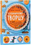 Книга Кулинарному творцу. 117 идей о том, что можно сделать с обычными продуктами