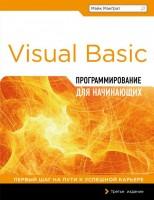 Книга Программирование на Visual Basic для начинающих